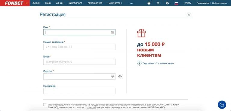 фонбет лайв букмекерская контора регистрация