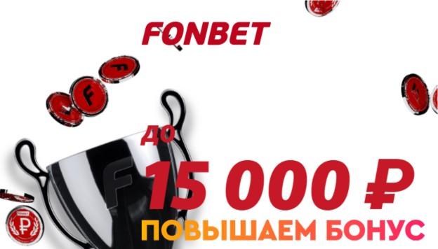 Бонус на первый депозит фонбет