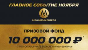 Стань миллионером в ноябре лига ставок