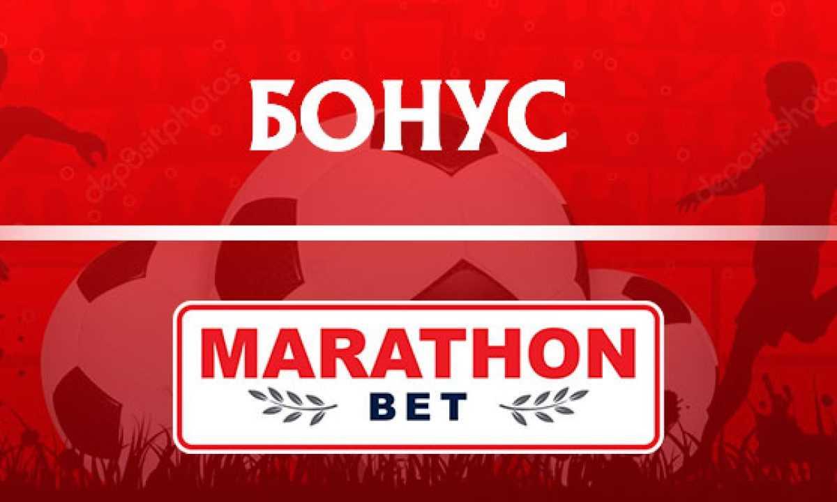 бонусы Marathon