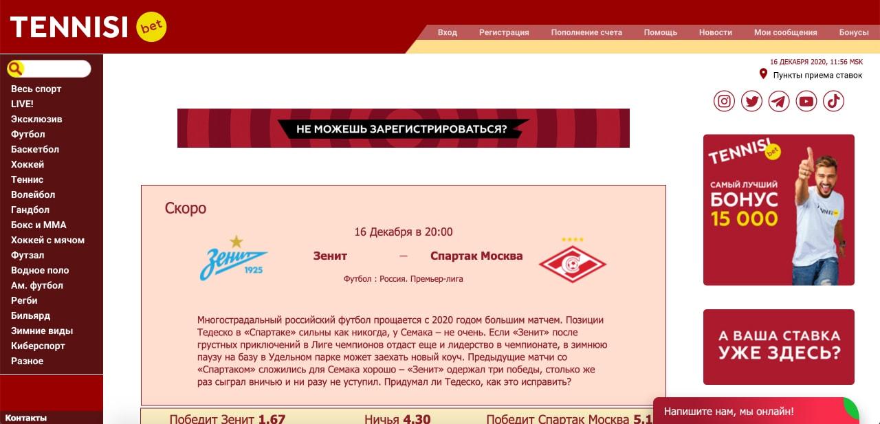 Официальный сайт БК Тенниси