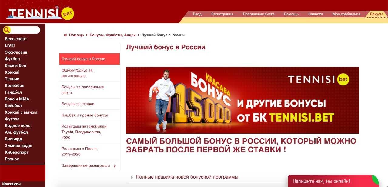 Бонусы букмекерской конторы Тенниси