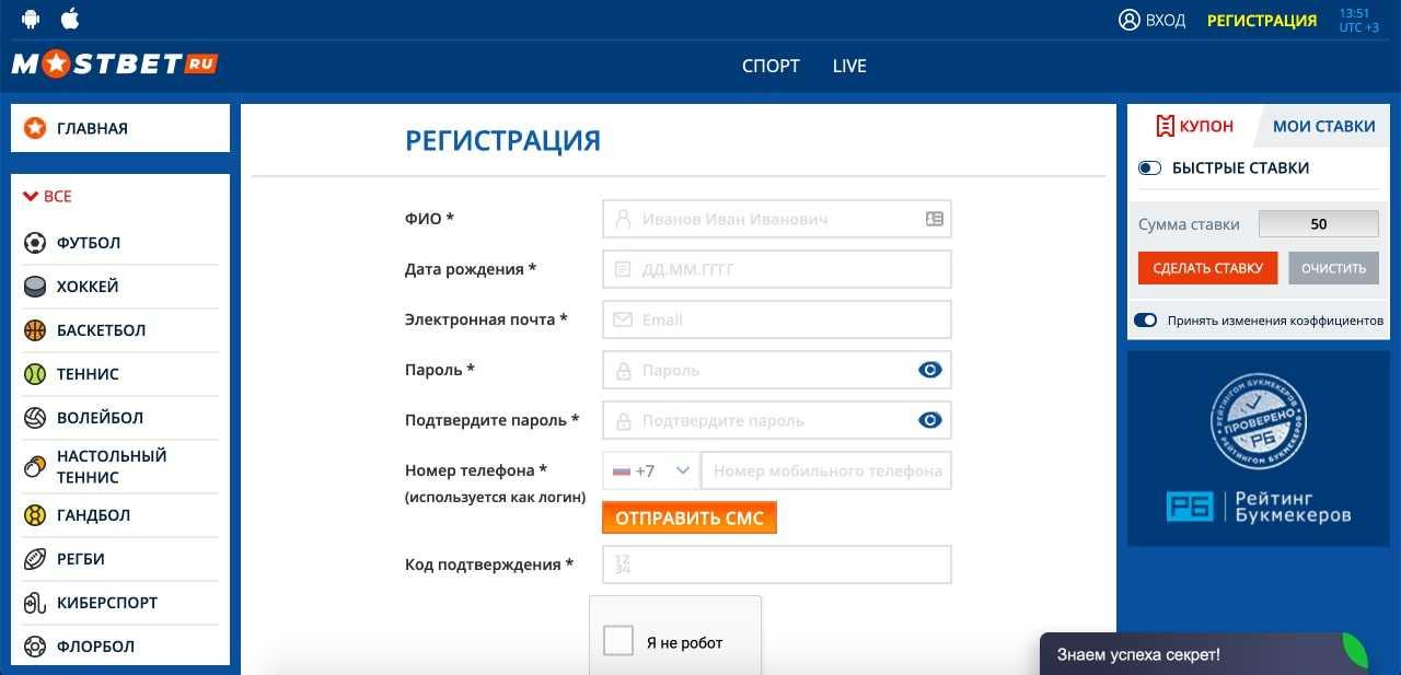 регистрации на сайте мостбет