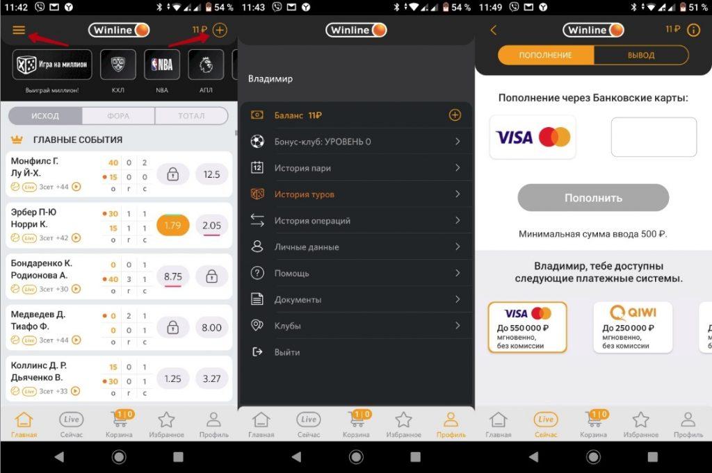 Winline букмекерская контора мобильная версия обновить бесплатно winline приложение