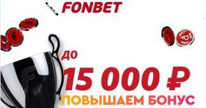 15 000 рублей новым клиентам Фонбет