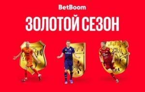 Золотой сезон BetBoom