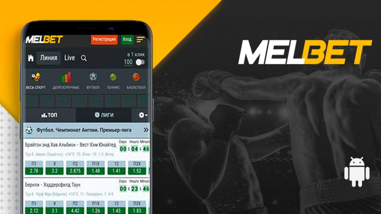 скачать приложение Melbet android