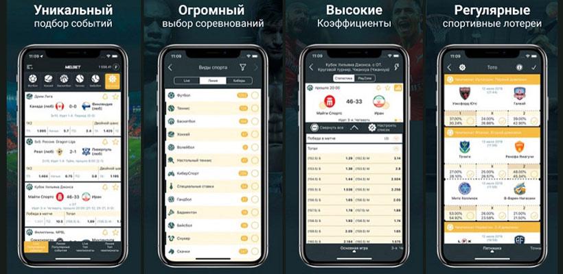 приложения Melbet на Айфон