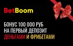 100 000 на первый депозит BetBoom