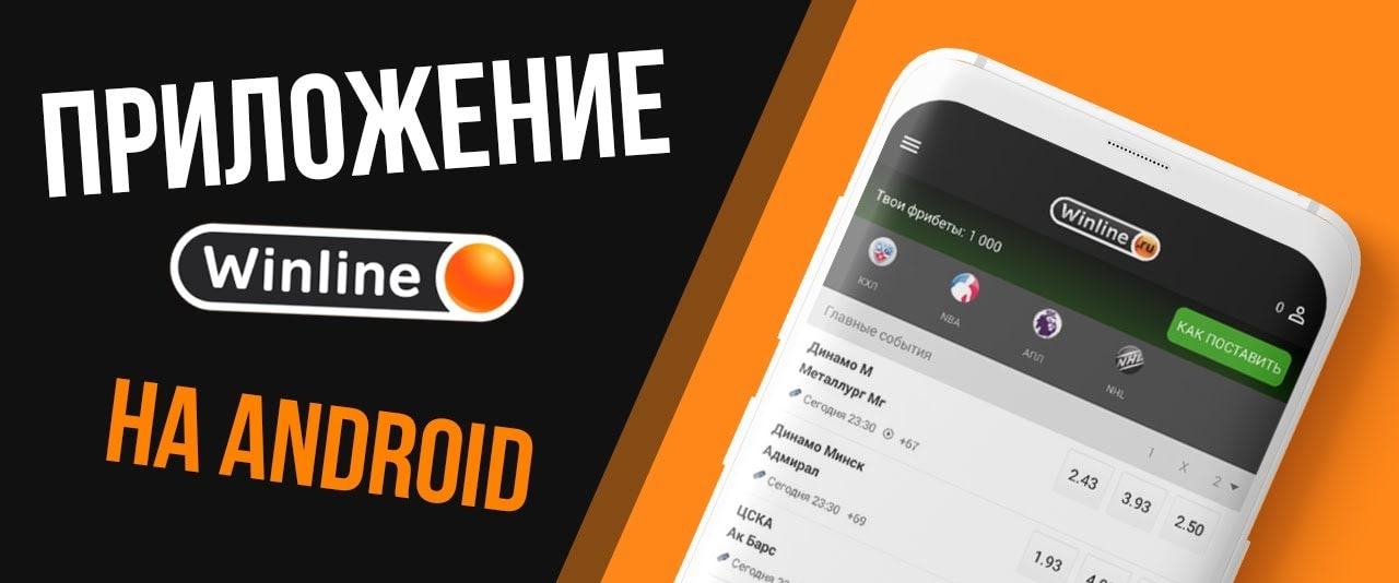 Winline на Android
