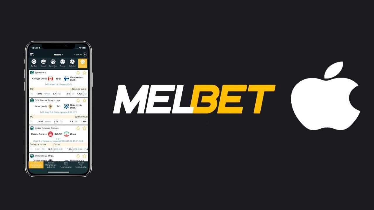 скачать и установить Melbet на IOS