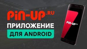 приложение Пин Ап на Андроид