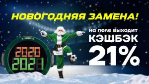 Готовьтесь к Новому году лига ставок