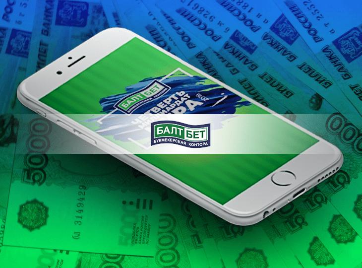 бк фонбет мобильное приложение