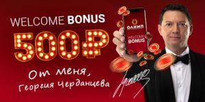 Welcome Bonus Олимп Бет