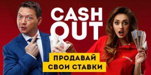 Cash Out Олимп Бет