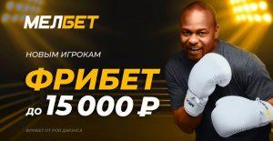 Фрибет до 15 000 рублей мелбет