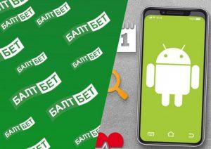 Балтбет на Андроид