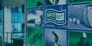 Олимпиада малых видов спорта БалтБет