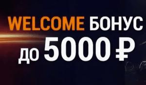 Приветственный бонус GGBet