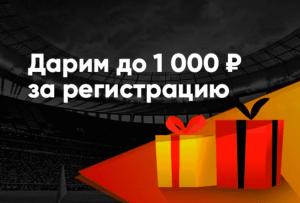 1000 рублей за регистрацию BetBoom