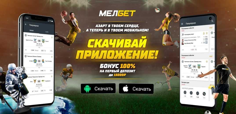 Как скачать и установить Melbet на iOS