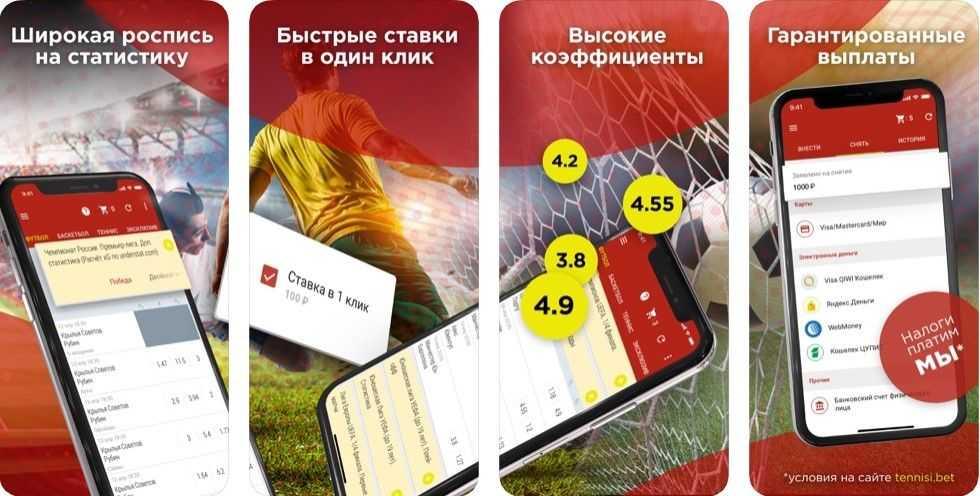 Возможности мобильного приложения Tennisi