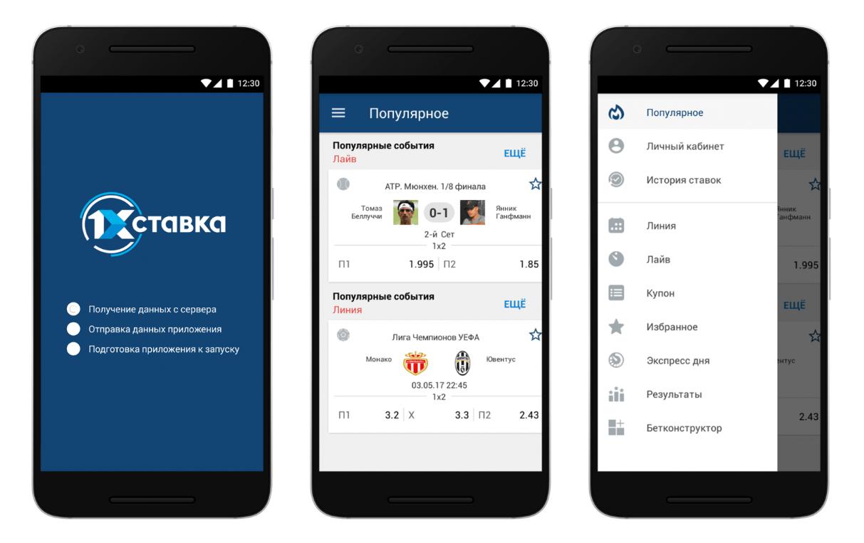 Функционал мобильной программы 1хСтавка на Андроид