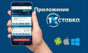 Как скачать мобильное приложение БК 1хСтавка