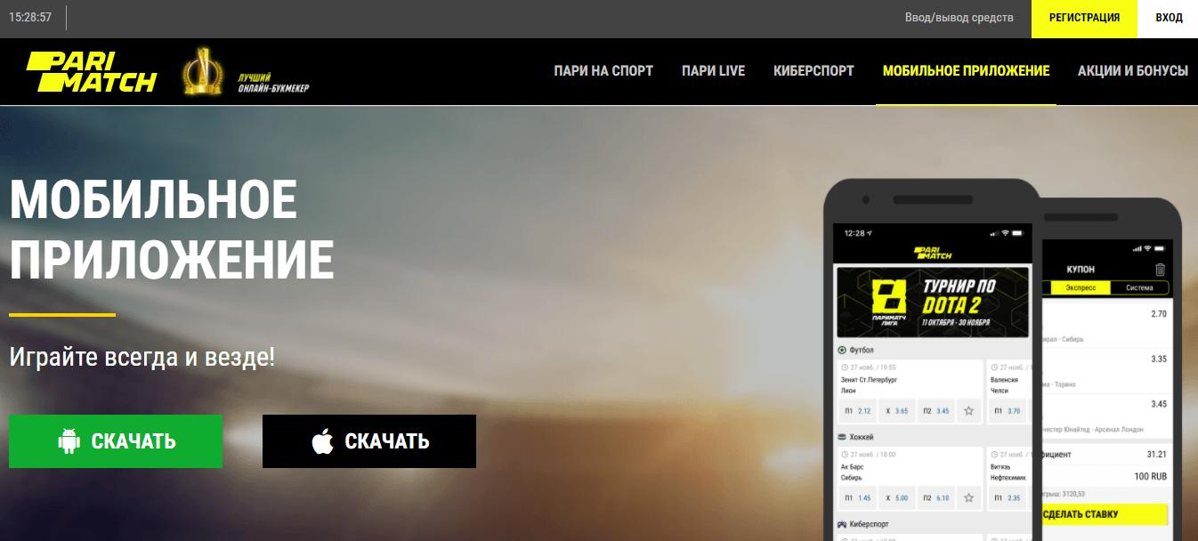 Где скачать мобильное приложение Parimatch