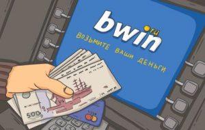 вывод денег БК Bwin