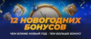 Новогодние бонусы (GGBet)