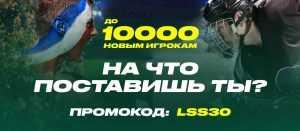 Приветственный фрибет до 10,000 рублей лига ставок