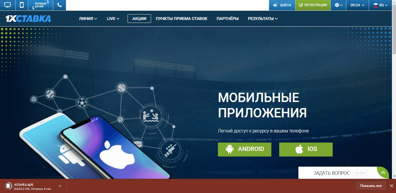 Скачать мобильное приложение 1xStavka на Андроид