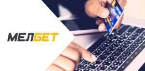 вывести выигрыш в мобильном приложении Melbet