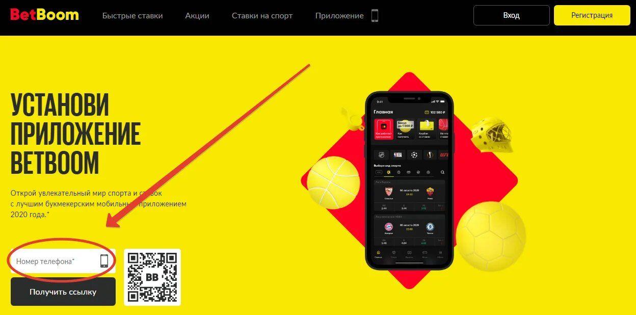 приложение BetBoom для Андроид