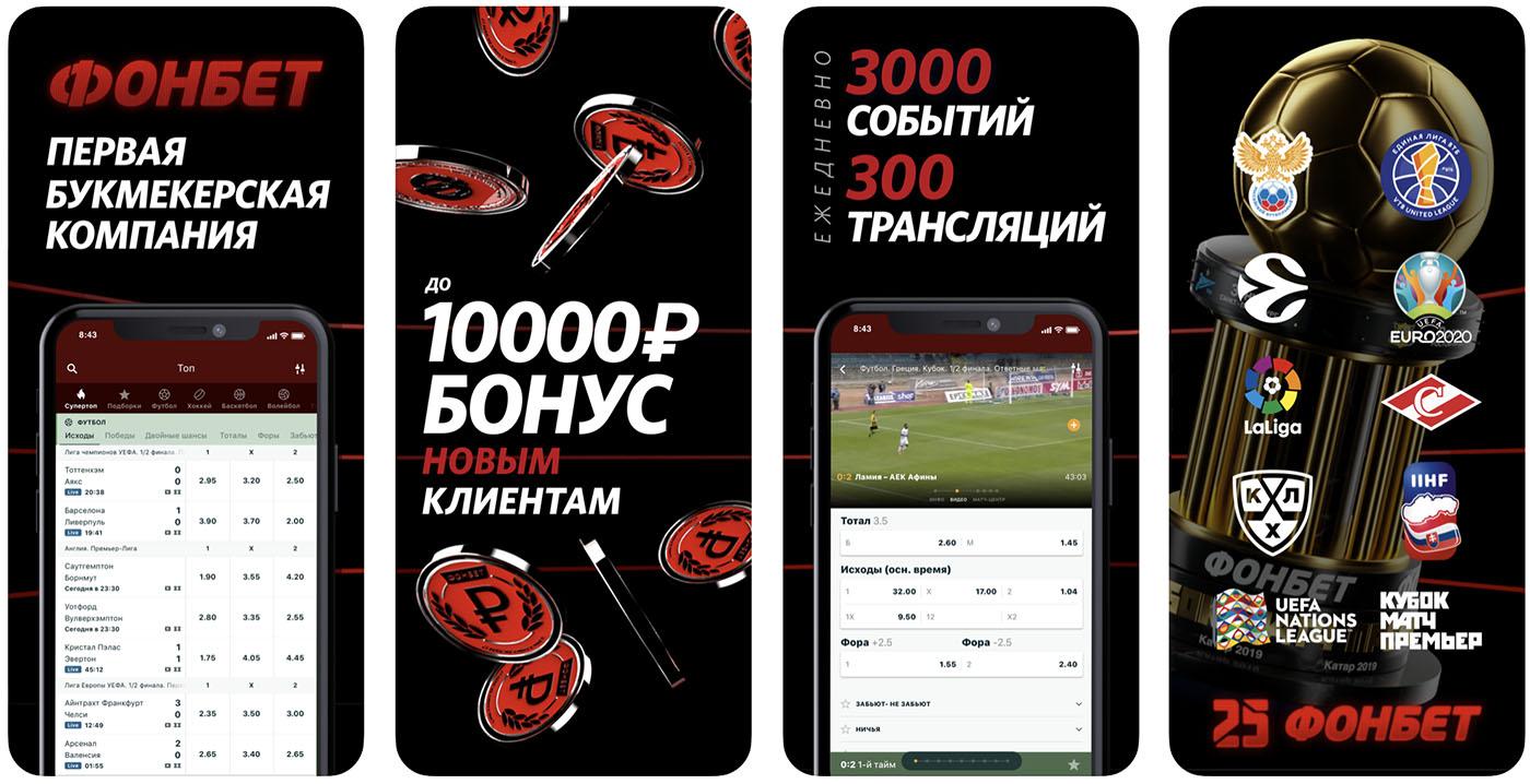 мобильное приложение Фонбет iOS