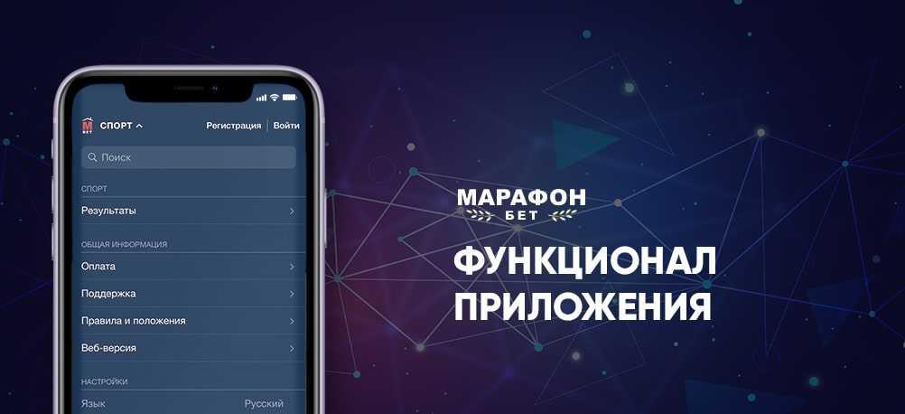 Обзор приложения на айфон от БК Marathon