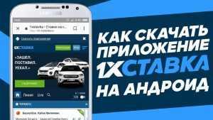 Где скачать мобильное приложение 1хставка на Андроид