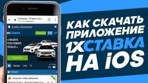 скачать мобильное приложение 1хСтавка на Айфон