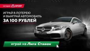 C-Class за 100 рублей лига ставок