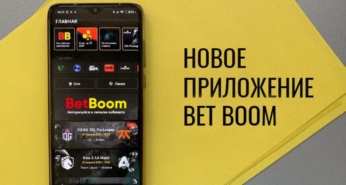 Настройки и особенности Bet Boom на Айфон