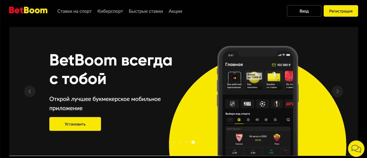 приложение БетБум