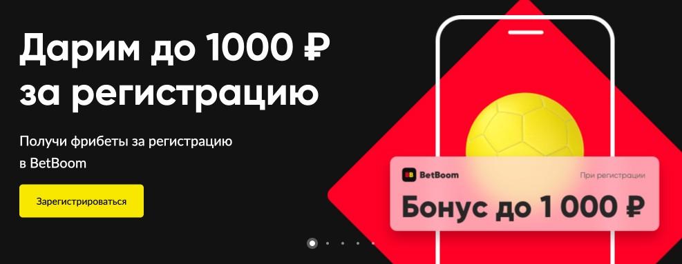 Бездепозитный бонус для новых пользователей бетбум