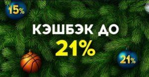 Кэшбек до 21% в декабре ggbet