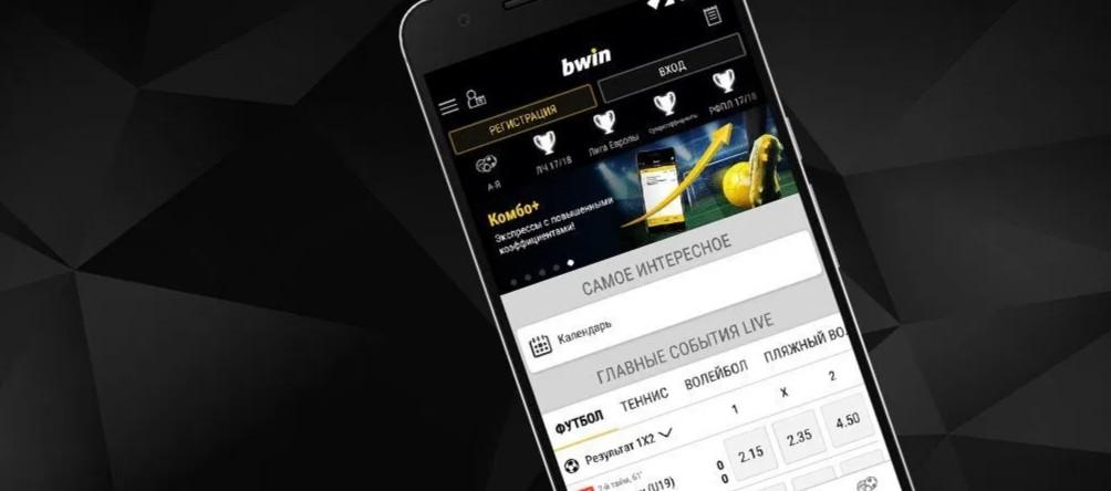 скачать мобильное приложение Бвин на Андроид