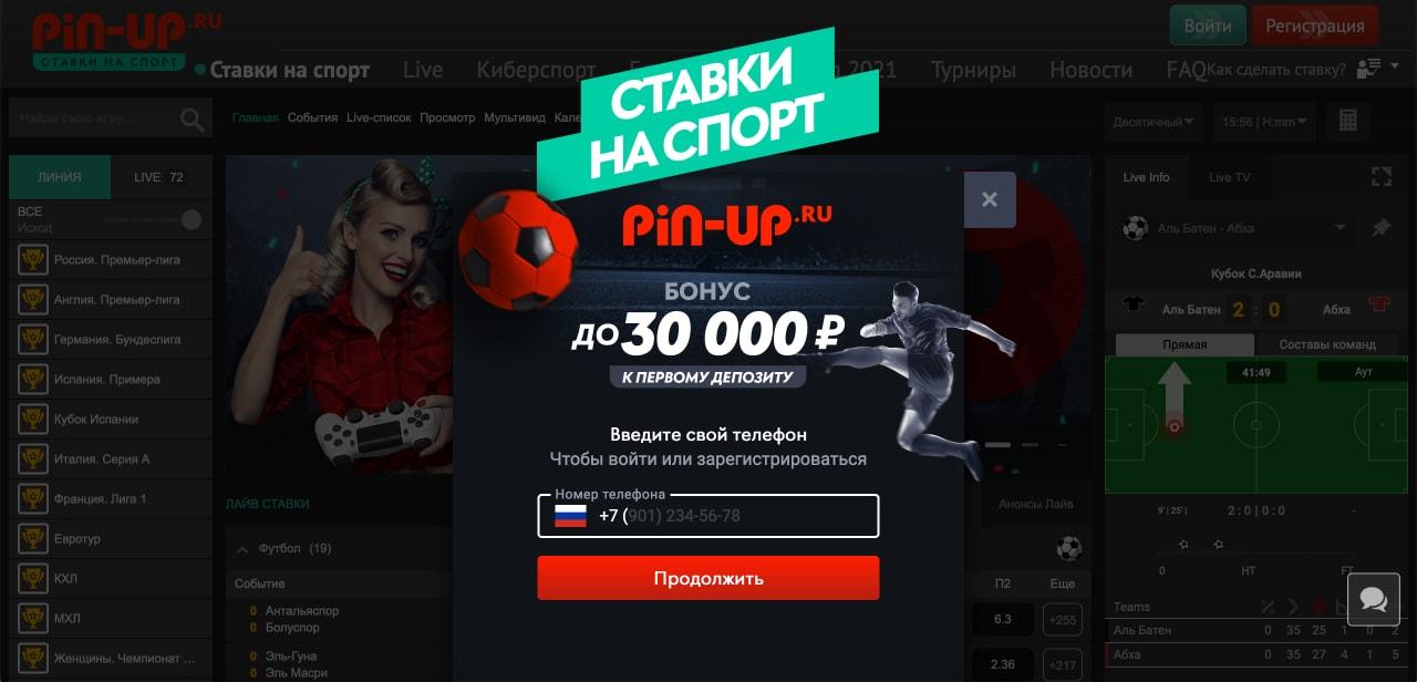 Регистрация на Pin Up