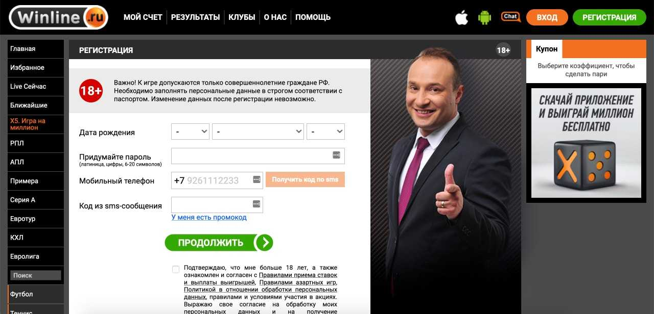 Регистрация на официальном сайте винлайн