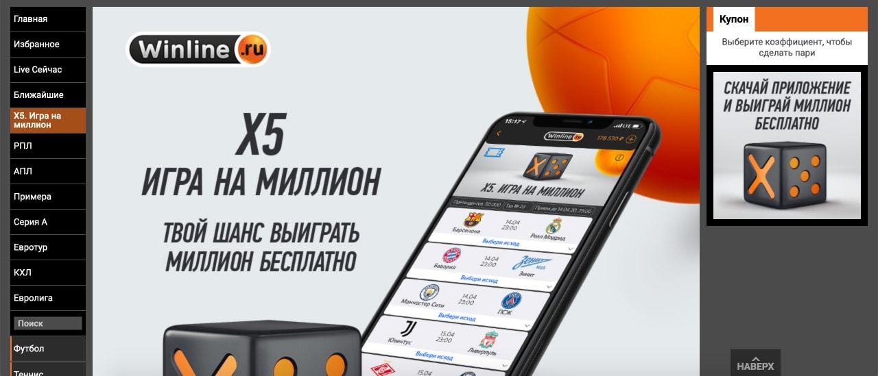 Регистрация в мобильной программе Винлайн