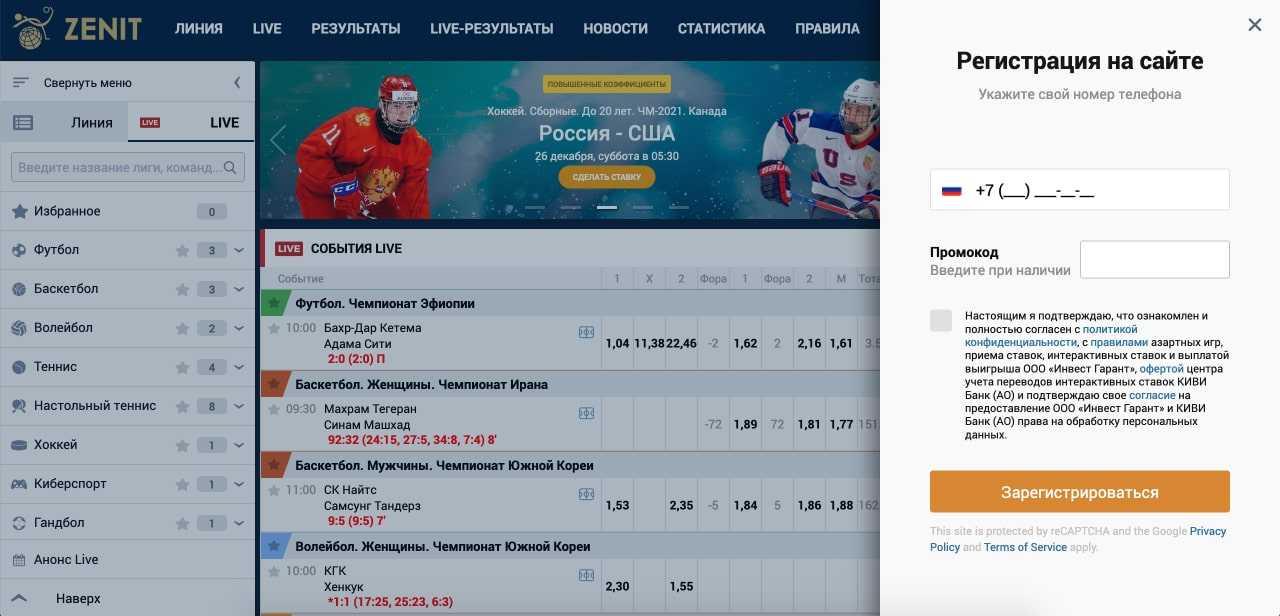 Регистрация на официальном сайте букмекерской конторы Зенит